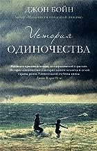 История одиночества (Russian Edition)