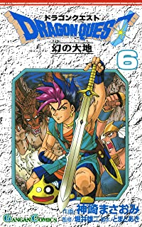 ドラゴンクエスト 幻の大地 6巻 (デジタル版ガンガンコミックス)