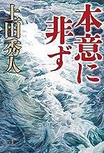 表紙: 本意に非ず (文春e-book)   上田 秀人