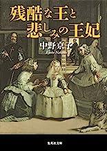 表紙: 残酷な王と悲しみの王妃 (集英社文庫) | 中野京子