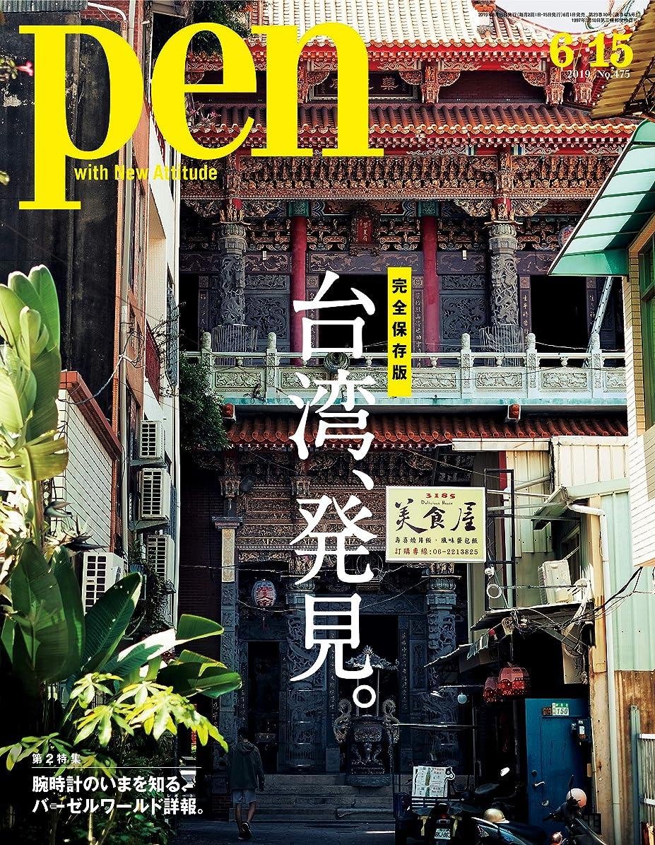 緊張水ナサニエル区Pen (ペン) 「特集:完全保存版 台湾、発見。」〈2019年6/15号〉 [雑誌]