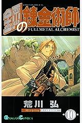 鋼の錬金術師 10巻 (デジタル版ガンガンコミックス) Kindle版