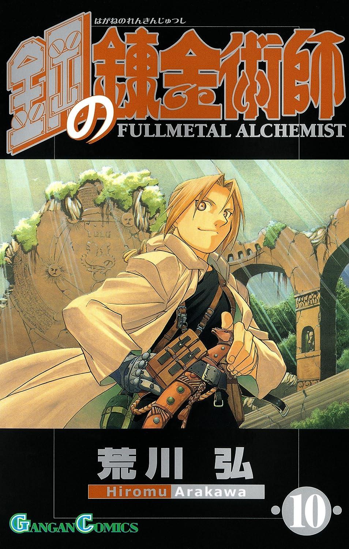 シルエットセイはさておきとんでもない鋼の錬金術師 10巻 (デジタル版ガンガンコミックス)