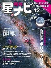 表紙: 月刊星ナビ 2019年12月号 [雑誌] | 星ナビ編集部