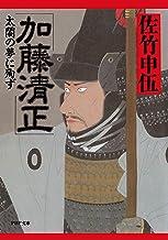 表紙: 加藤清正 太閤の夢に殉ず (PHP文庫)   佐竹 申伍