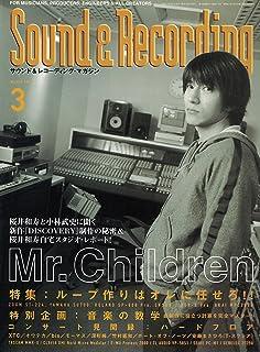 Sound & Recording Magazine (サウンド アンド レコーディング マガジン) 1999年03月号 Mr.Children桜井和寿と小林武史に聞く『DISCOVERY』制作の秘密&桜井和寿自宅スタジオ・レポート!密