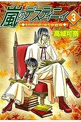 嵐のデスティニィ third stage(3) (朝日コミックス) Kindle版