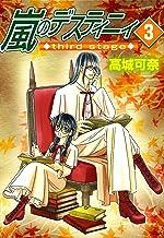 嵐のデスティニィ third stage(3) (朝日コミックス)