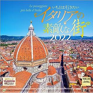 写真工房 「イタリアの素敵な街」2022年 カレンダー 壁掛け 風景