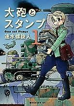 表紙: 大砲とスタンプ(1) (モーニングコミックス) | 速水螺旋人