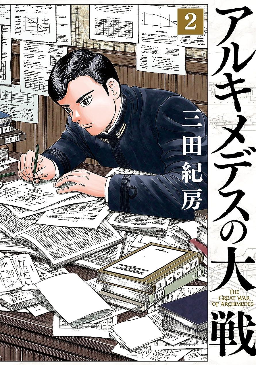 シャー放射能シェルアルキメデスの大戦(2) (ヤングマガジンコミックス)