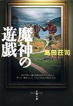 表紙: 魔神の遊戯   島田荘司