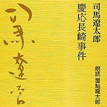 慶応長崎事件