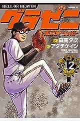 グラゼニ~東京ドーム編~(12) (モーニングコミックス) Kindle版