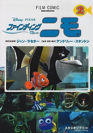 ファインディングニモ (2) (Animage comics special―フィルム・コミック)