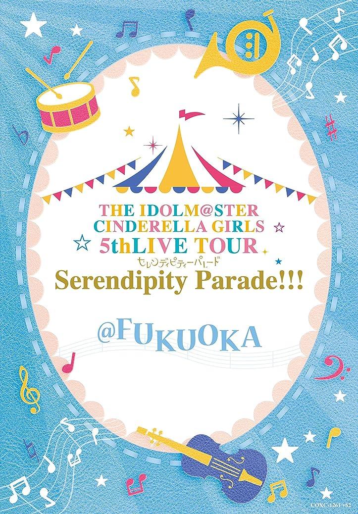 広告主発生スキャンダラス【Amazon.co.jp限定】THE IDOLM@STER CINDERELLA GIRLS 5thLIVE TOUR Serendipity Parade!!!@FUKUOKA(静岡、幕張、福岡公演 連動購入特典:LPサイズディスク収納ケース 引換シリアルコード付) [Blu-ray]