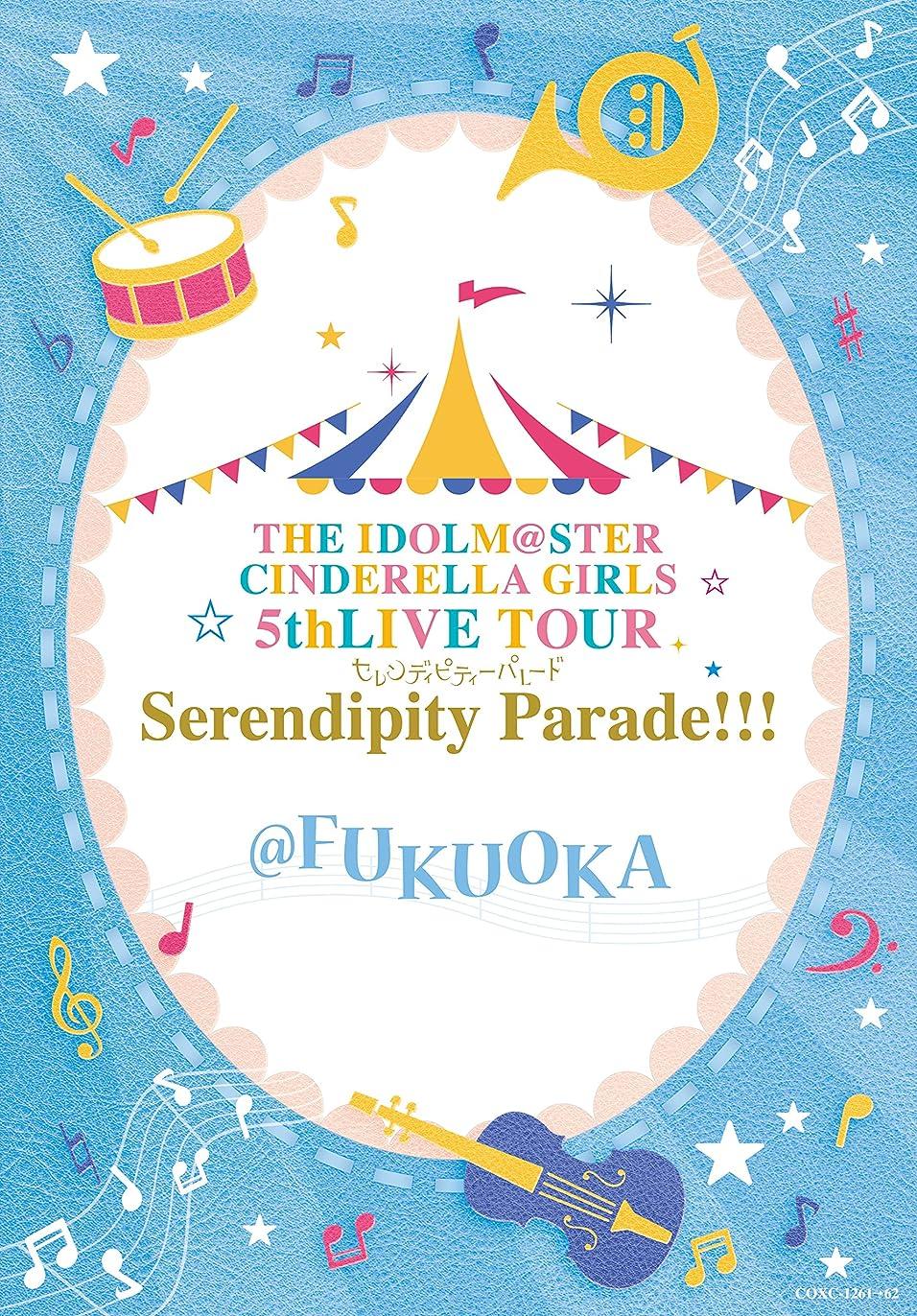 道を作る骨減らす【Amazon.co.jp限定】THE IDOLM@STER CINDERELLA GIRLS 5thLIVE TOUR Serendipity Parade!!!@FUKUOKA(静岡、幕張、福岡公演 連動購入特典:LPサイズディスク収納ケース 引換シリアルコード付) [Blu-ray]
