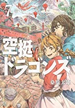 空挺ドラゴンズ(7) (アフタヌーンコミックス)