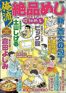 俺流!絶品めし Vol.5 懐かしの昭和めし [雑誌] (ぶんか社コミックス)