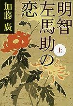 表紙: 明智左馬助の恋 上 (文春文庫) | 加藤 廣