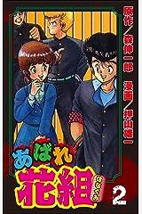あばれ花組 (2) (ぶんか社コミックス) Kindle版