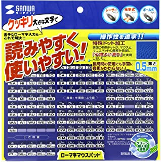 サンワサプライ マウスパッド ローマ字、大 MPD-OP17RL7BL