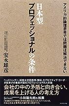 表紙: 日本型プロフェッショナルの条件 | 安永雄彦