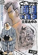 極道の食卓獄中編 第1巻 (プレイコミックシリーズ)