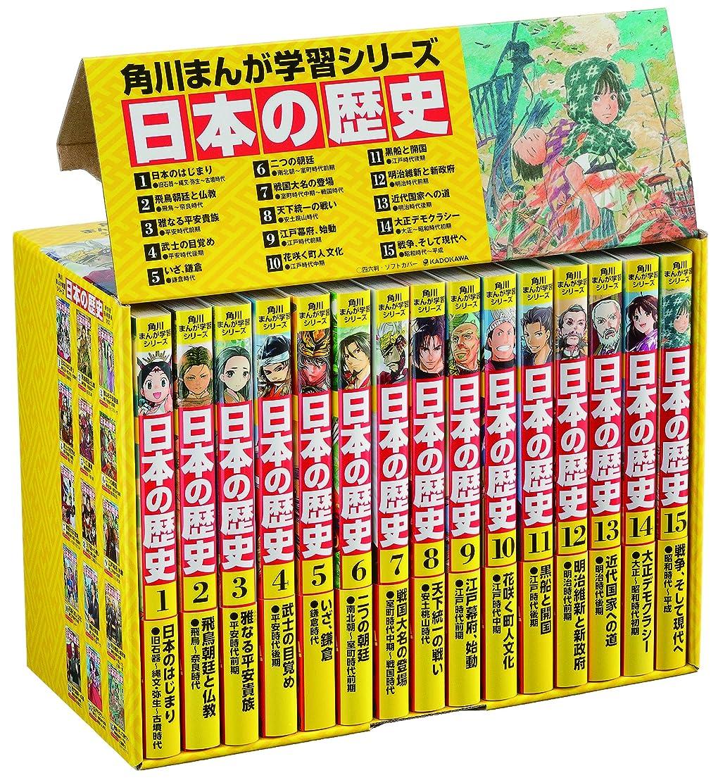 ショート無効にするバッテリー角川まんが学習シリーズ 日本の歴史 全15巻定番セット