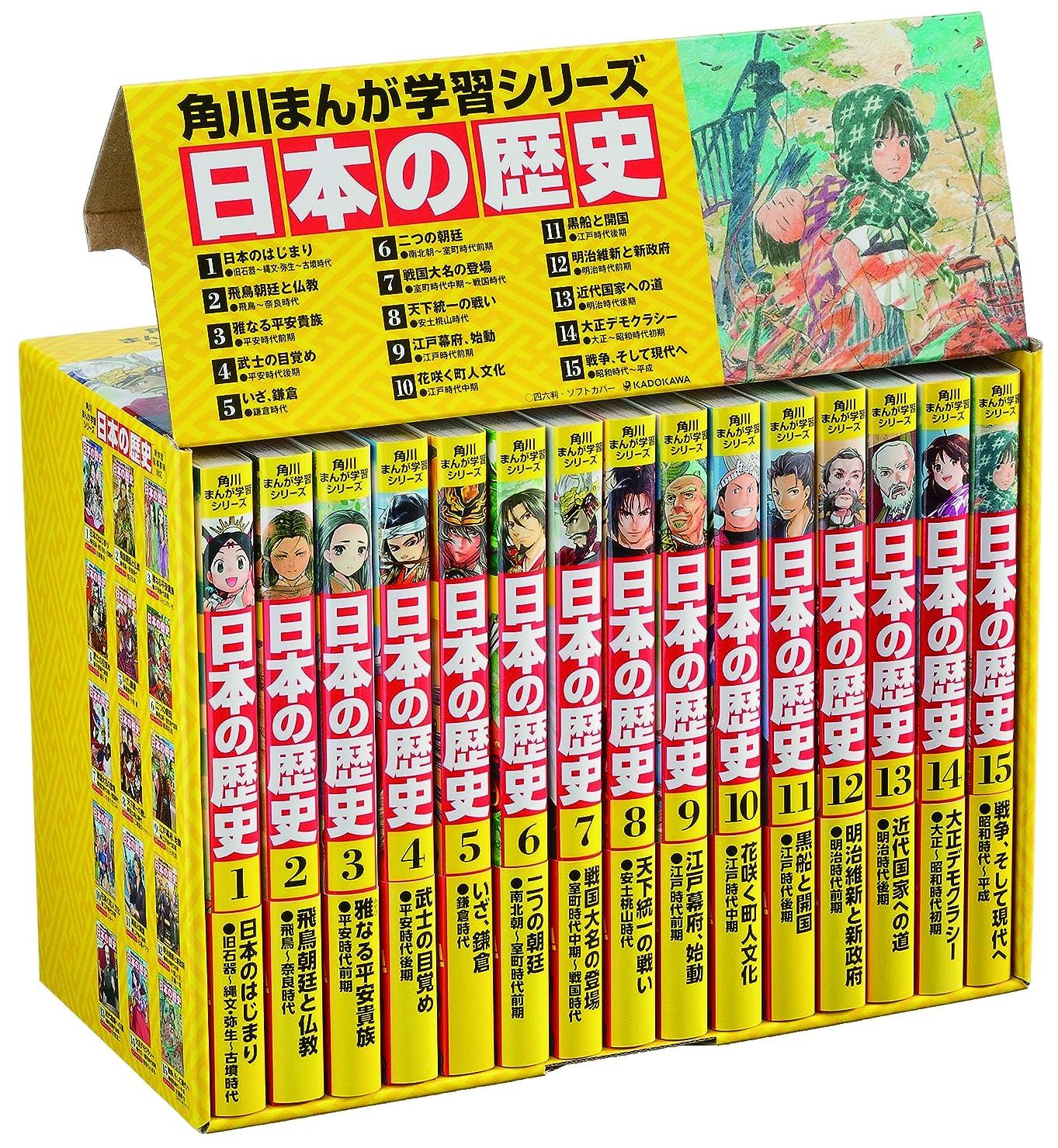 怒っている素子車角川まんが学習シリーズ 日本の歴史 全15巻定番セット