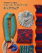 表紙: ベルンド・ケストラーのネックウェア 1本の毛糸でらくらく編める   ベルンド・ケストラー