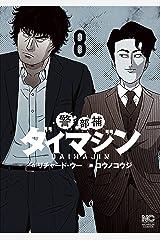 警部補ダイマジン 8 Kindle版