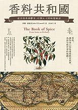 香料共和國:從洋茴香到鬱金,打開A-Z的味覺秘語 (Traditional Chinese Edition)