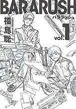 表紙: バララッシュ 1巻 (HARTA COMIX)   福島 聡