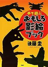 表紙: 手で遊ぶおもしろ影絵ブック | 後藤 圭