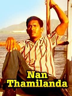 Nan Thamilanda