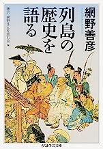 表紙: 列島の歴史を語る (ちくま学芸文庫) | 網野善彦