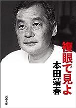 表紙: 複眼で見よ (河出文庫)   本田靖春