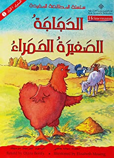 سلسلة المطالعة المفيدة - الدجاجة الصغيرة الحمراء 1