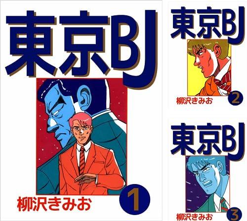 [まとめ買い] 東京BJ