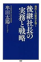 表紙: 幾代もの繁栄を築く 後継社長の実務と戦略 | 牟田 太陽