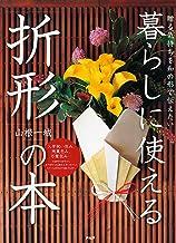 表紙: 贈る気持ちを和の形で伝えたい 暮らしに使える「折形」の本 | 山根 一城