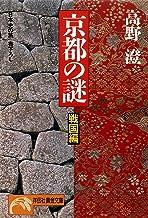 表紙: 京都の謎・戦国編 (祥伝社黄金文庫) | 高野澄