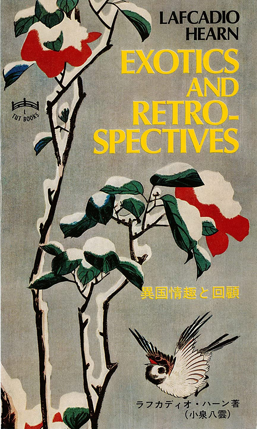 スクランブルわがまま枯れるExotics and Retrospectives (English Edition)