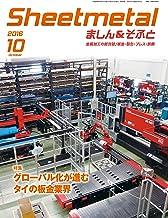 Sheetmetal (シートメタル) ましん&そふと 2016年 10月号 [雑誌]