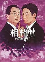 表紙: 相棒 season14(下) (朝日文庫) | 碇卯人