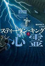 表紙: 心霊電流 上 (文春e-book)   峯村 利哉