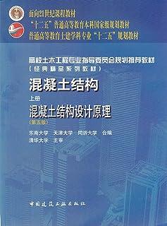 高校土木工程专业指导委员会规划推荐教材•混凝土结构上册:混凝土结构设计原理(第5版)