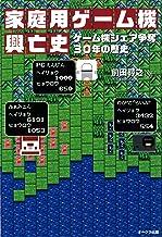 表紙: 家庭用ゲーム機興亡史 | 岡田 雅