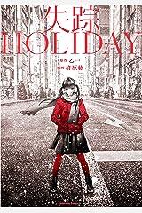 失踪HOLIDAY (角川コミックス・エース) Kindle版